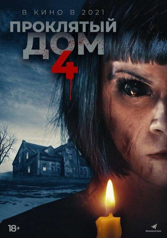 The Russian poster for Cursed House 4.